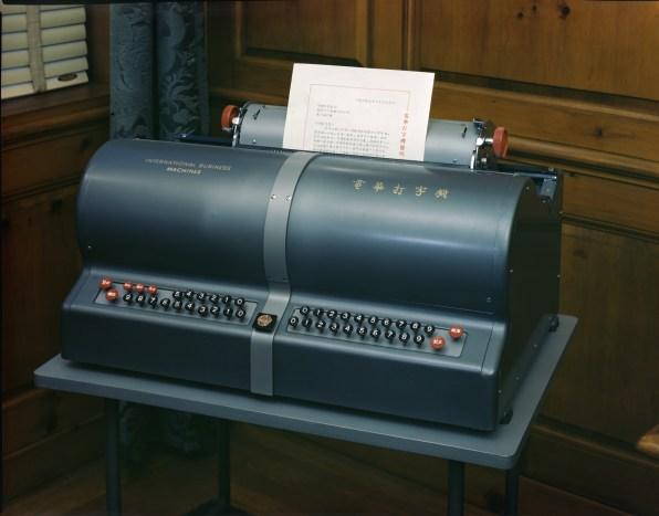 i 3 IBM Chinese Typewriter