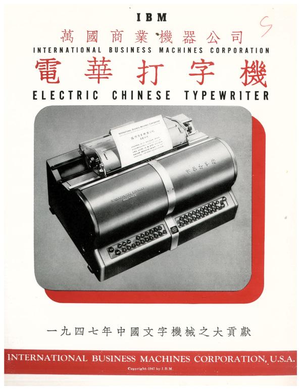 i Chinese Typewriter Brochure B 1