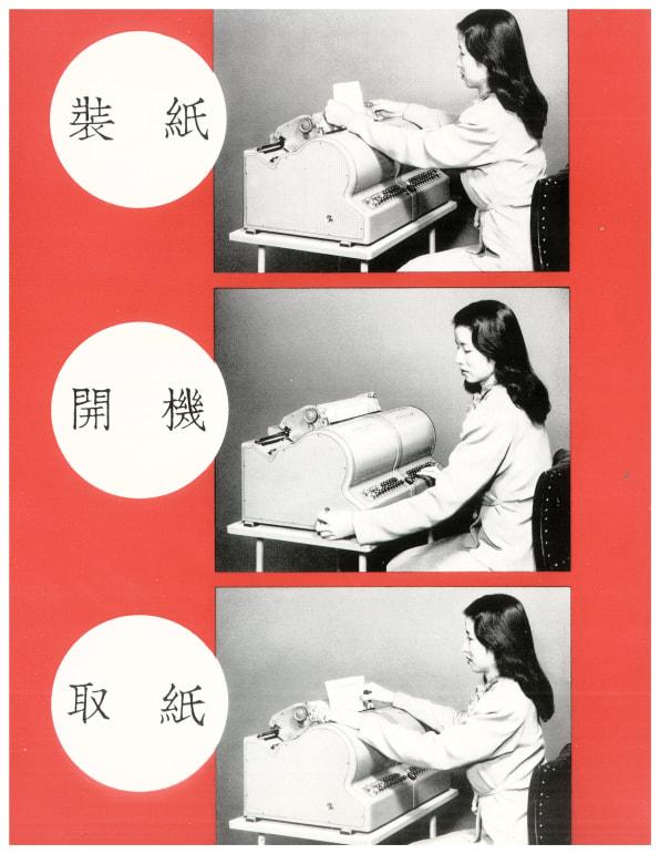 i Chinese Typewriter Brochure B 3